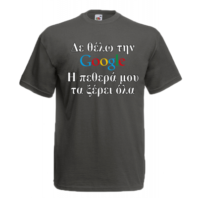 Google Mother In Law GR T-Shirt with print